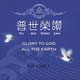 Glory to God All the Earth/Pu Shi Rong Zan [CD]